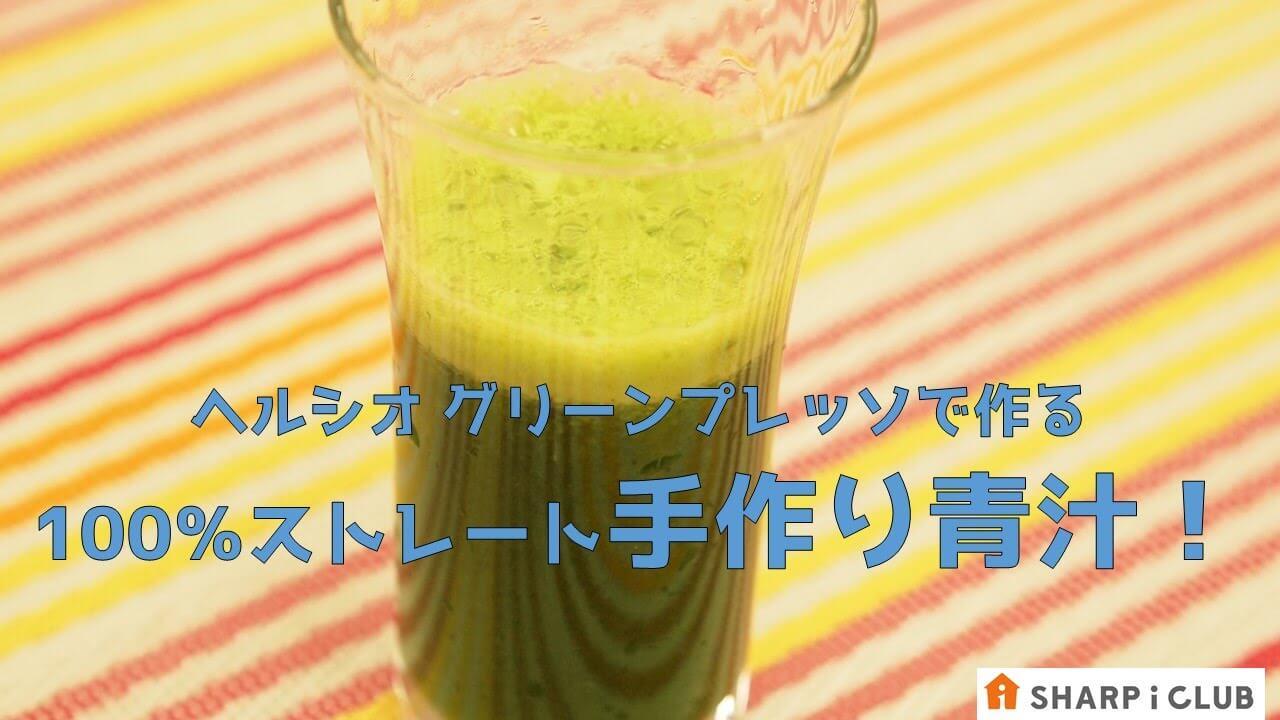 〔簡単青汁スープ10選〕小食女性も青汁スープレシピで健康とからだが同時に温まる