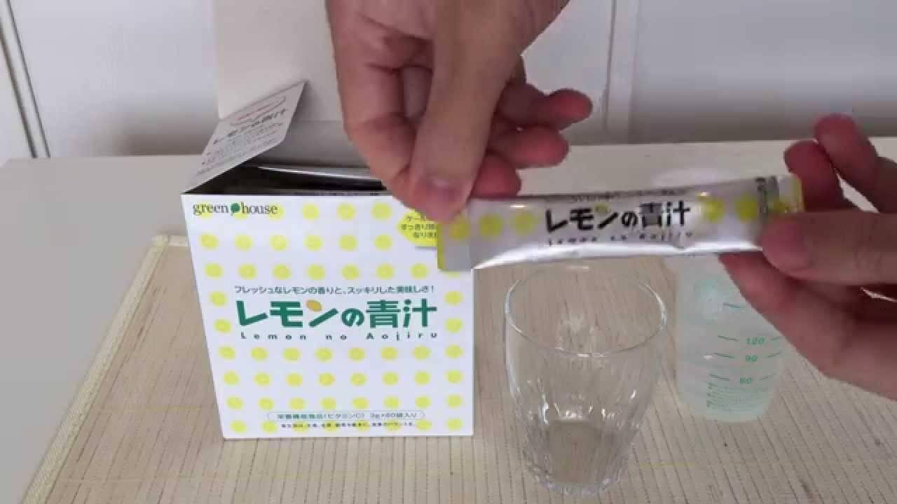 レモンの青汁