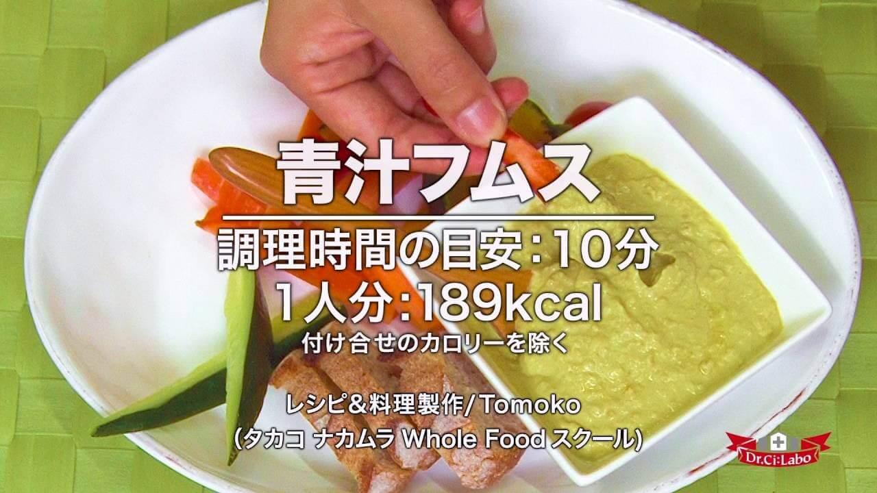 風味が強いケールには青汁スープで栄養バッチシ!