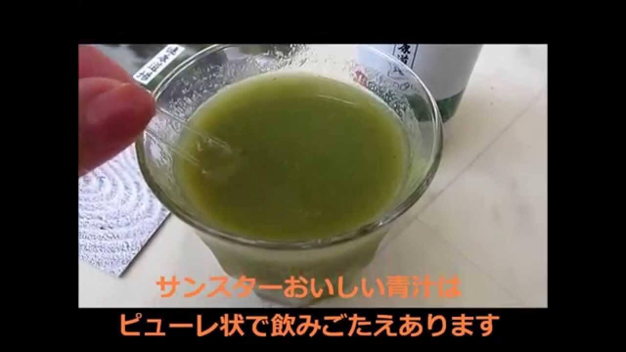 おいしい青汁(サンスター健康道場)