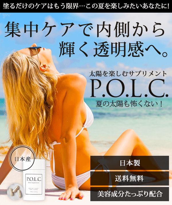 P.O.L.C(ポルク)