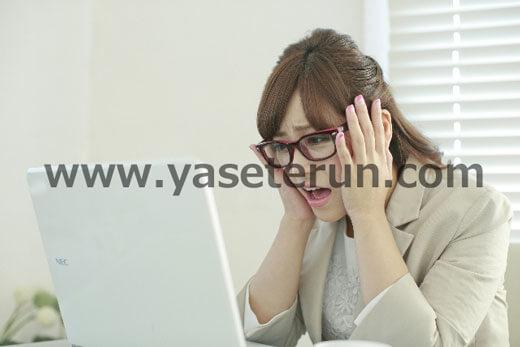 ノートPCを閲覧しながら残念そうに驚愕する女性