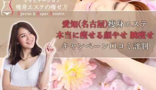 愛知(名古屋)痩身エステ体験おすすめ人気のある安い口コミとは