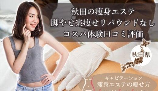 秋田痩身エステで足痩せ格安体験できる人気店とは