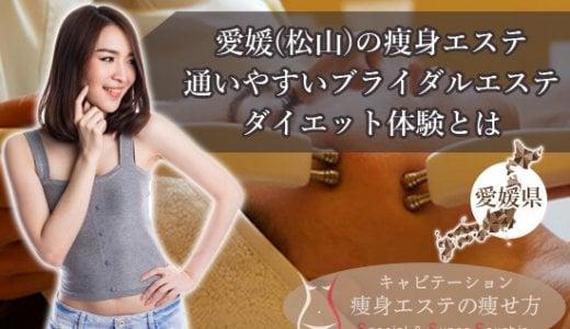 愛媛(松山)痩身エステで二の腕痩せ安くで体験できる人気店とは
