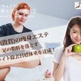 福井(敦賀)の痩身エステ足の脂肪を落とすセルライト除去で目標体重を達成!