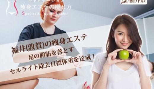 福井(敦賀)痩身エステで痛みのない格安人気店舗で太もも痩せもOK!