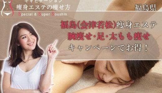 福島(会津若松)痩身エステの安いオススメ部分痩せ人気店の評判