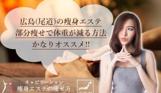 広島(呉 尾道)痩身エステ料金プランが安い人気オススメ店舗の評判