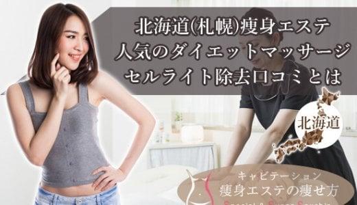 北海道(札幌)痩身エステでお腹痩せ激安体験できる人気店とは