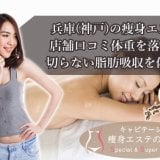 石川(金沢)の痩身エステ安い店舗や痛くないセルライト除去口コミ