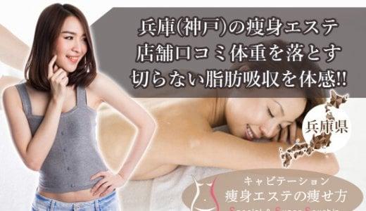 兵庫(神戸)痩身エステの格安おすすめ部分痩せ人気店の評判