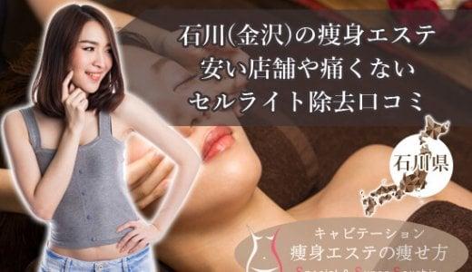 石川(金沢)痩身エステサロン激安店舗の体験談口コミの評価
