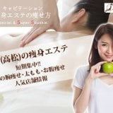 香川(高松)の痩身エステ短期集中二の腕痩せ・太もも・お腹痩せ人気店舗情報