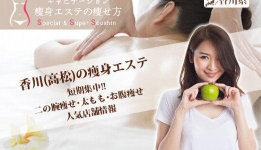香川(高松)痩身エステで部分痩せ効果口コミ体験のオススメ人気店