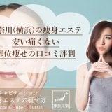 神奈川(横浜)の痩身エステ安い痛くない部位痩せの口コミ評判