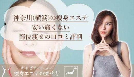 神奈川(横浜 川崎)痩身エステの激安オススメ部分痩せ人気店の評判