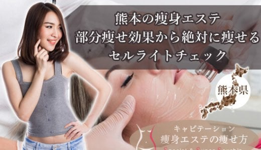 熊本痩身エステは「肥後もっこす」な熊本県女性も痛くない二の腕痩せが安く施術できる