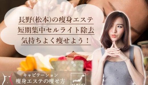 長野(松本)痩身エステを自分でやるより効果あるオススメ人気の店