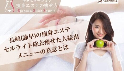 長崎(諫早)痩身エステ料金コースが安いオススメ店舗の評判