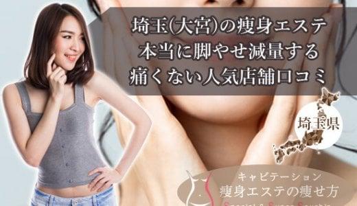 埼玉(大宮 浦和 さいたま)痩身エステで痛みのない格安人気店舗でセルライト除去