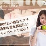 島根(松江)の痩身エステ脚効果は激安都度払いキャンペーンで安心