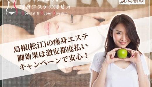 島根(松江)痩身エステサロン激安店舗の体験談口コミの評価