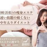 静岡(浜松)の痩身エステ通い放題で痛くない中年太りダイエット