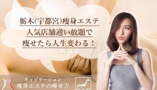 栃木(宇都宮)痩身エステは痛くないお腹痩せが安く施術できる