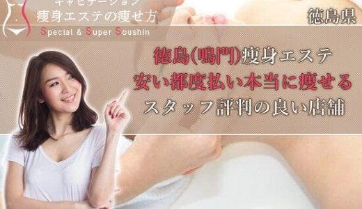 徳島(鳴門)痩身エステの格安オススメ部分痩せ人気店の評判
