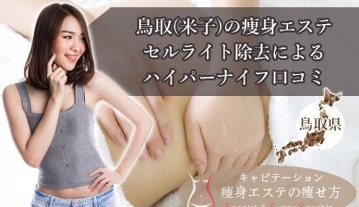 鳥取(米子)痩身エステで努力を惜しまない女性も脚痩せ格安体験できる人気店とは