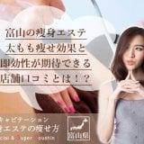 富山の痩身エステ太もも痩せ効果と即効性が期待できる店舗口コミとは