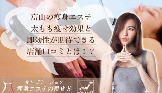 富山痩身エステの料金プラン激安おすすめ店舗の評判