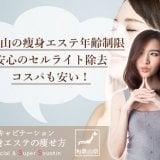 和歌山の痩身エステ年齢制限で安心のセルライト除去とコスパも安い!