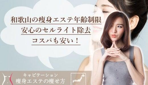 和歌山痩身エステの自分でケアするより効果のある優良店とは