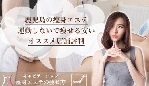 鹿児島痩身エステの「ぼっけもん」女性が求める期間キャンペーン格安オススメ店とは