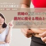 宮崎の痩身エステ体験で絶対に痩せる理由と仕組みをマスターしよう!