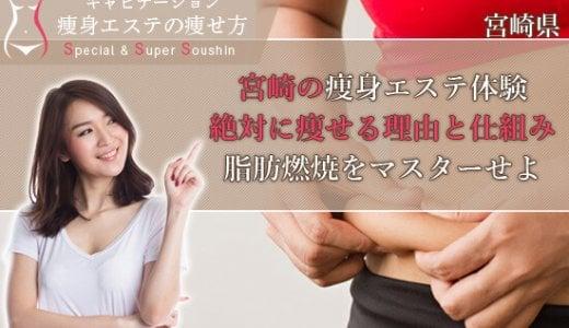 宮崎痩身エステで太もも痩せを安く体験できる人気店とは