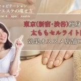 東京(新宿・渋谷)の痩身エステおすすめの太ももセルライト除去できる店舗口コミ
