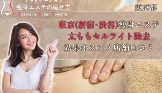 東京(新宿 渋谷 池袋 新橋)痩身エステが安く気軽に通える人気オススメ店を見つける