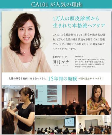 将来の美髪の為にCA101(シーエーイチマルイチ)