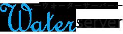 キレハダ・ウォーターサーバーロゴ