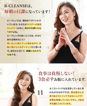 ビークレンズは武田久美子さんも絶賛の人気商品