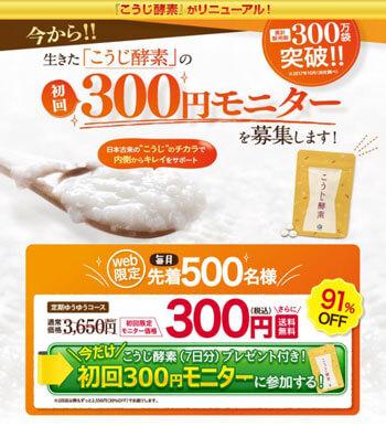 こうじ酵素リニューアル300円モニター