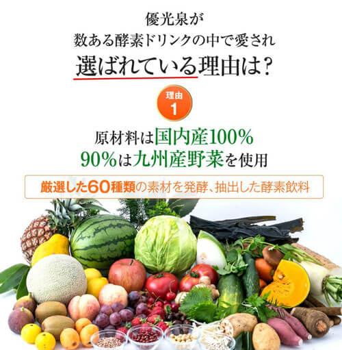 九州産野菜にこだわった無添加酵素ドリンク!優光泉