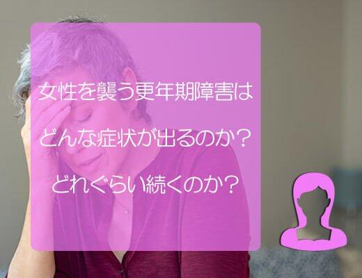 女性を襲う更年期障害はどんな症状が出るのか?どれぐらい続くのか?