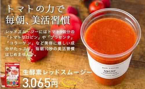 トマトの力で美活習慣の生酵素スムージー