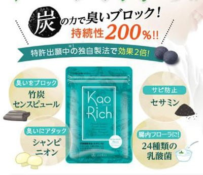 KaoRich(カオリッチ)