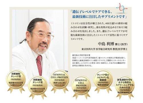 ミトコリンは東京医大の中島利博教授が製作!