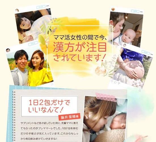 妊娠中でも飲める!妊活中から出産後まで飲み続けられる